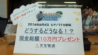 文化放送 ヒゲとノブコの1分劇場#65<br>テーマ:「どうするどうなる!?現金総額10万円プレゼント」