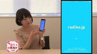 たぶん週刊小尾渚沙#27<br>『radikoタイムフリー&シェア』編