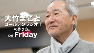 文化放送「大竹まことゴールデンラジオ!」の作り方。~金曜編