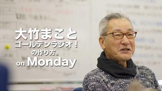 文化放送「大竹まことゴールデンラジオ!」の作り方。~月曜編