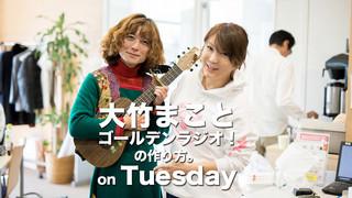 文化放送「大竹まことゴールデンラジオ!」の作り方。~火曜編