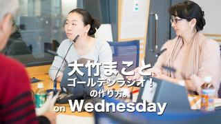 文化放送「大竹まことゴールデンラジオ!」の作り方。~水曜編