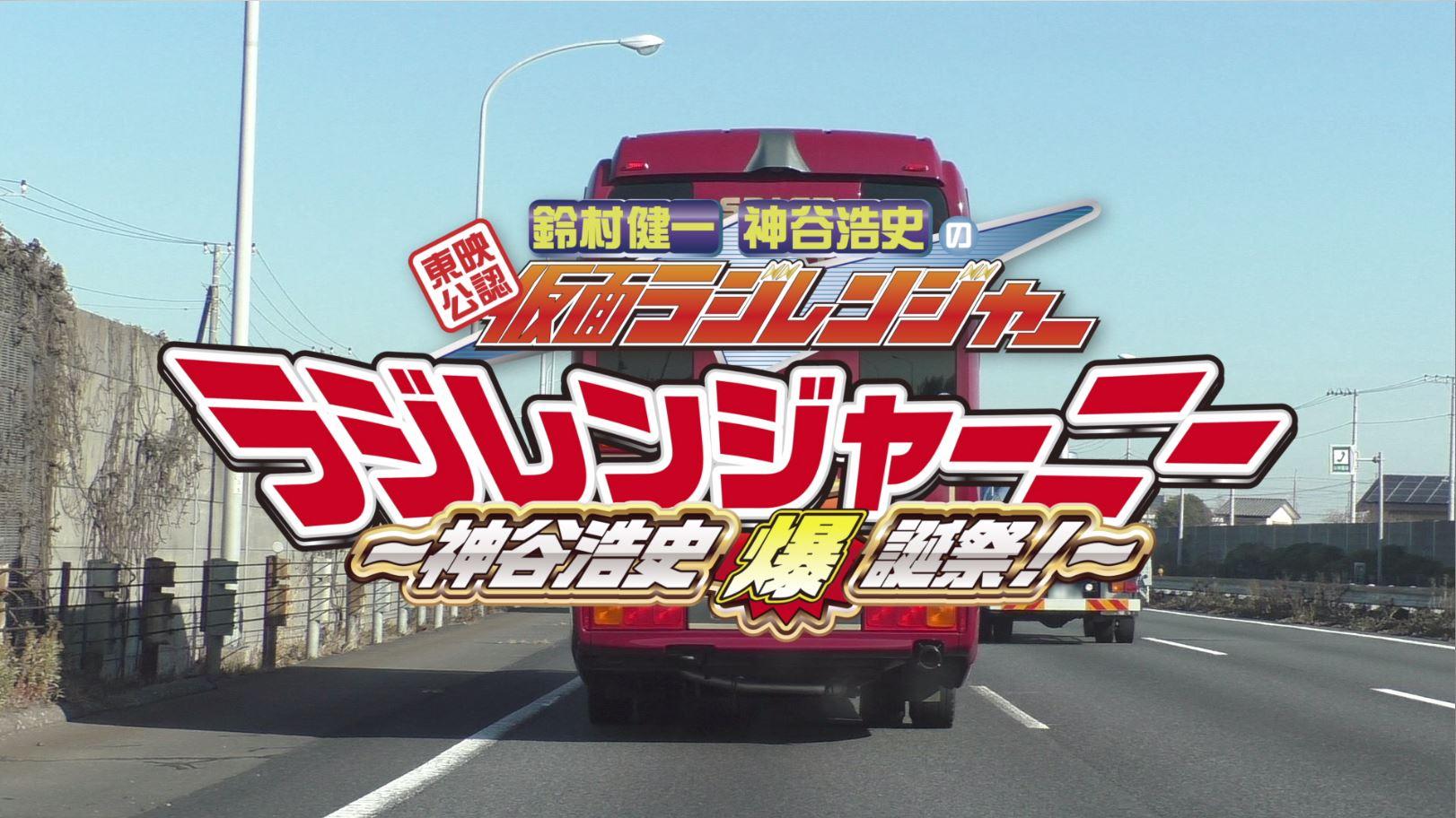 仮面ラジレンジャーニー~神谷浩史爆誕祭! ~