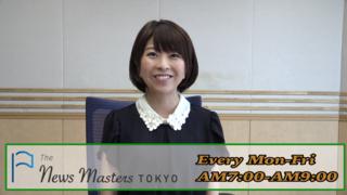 たぶん週刊小尾渚沙#28<br>『 The News Masters TOKYO 』編