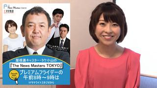 たぶん週刊小尾渚沙#29<br>『 The News Masters TOKYO<br>月末金曜日は文化放送サテライトスタジオから公開生放送』編