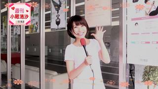 たぶん週刊小尾渚沙#30<br>『ポスターになった小尾ちゃん』編