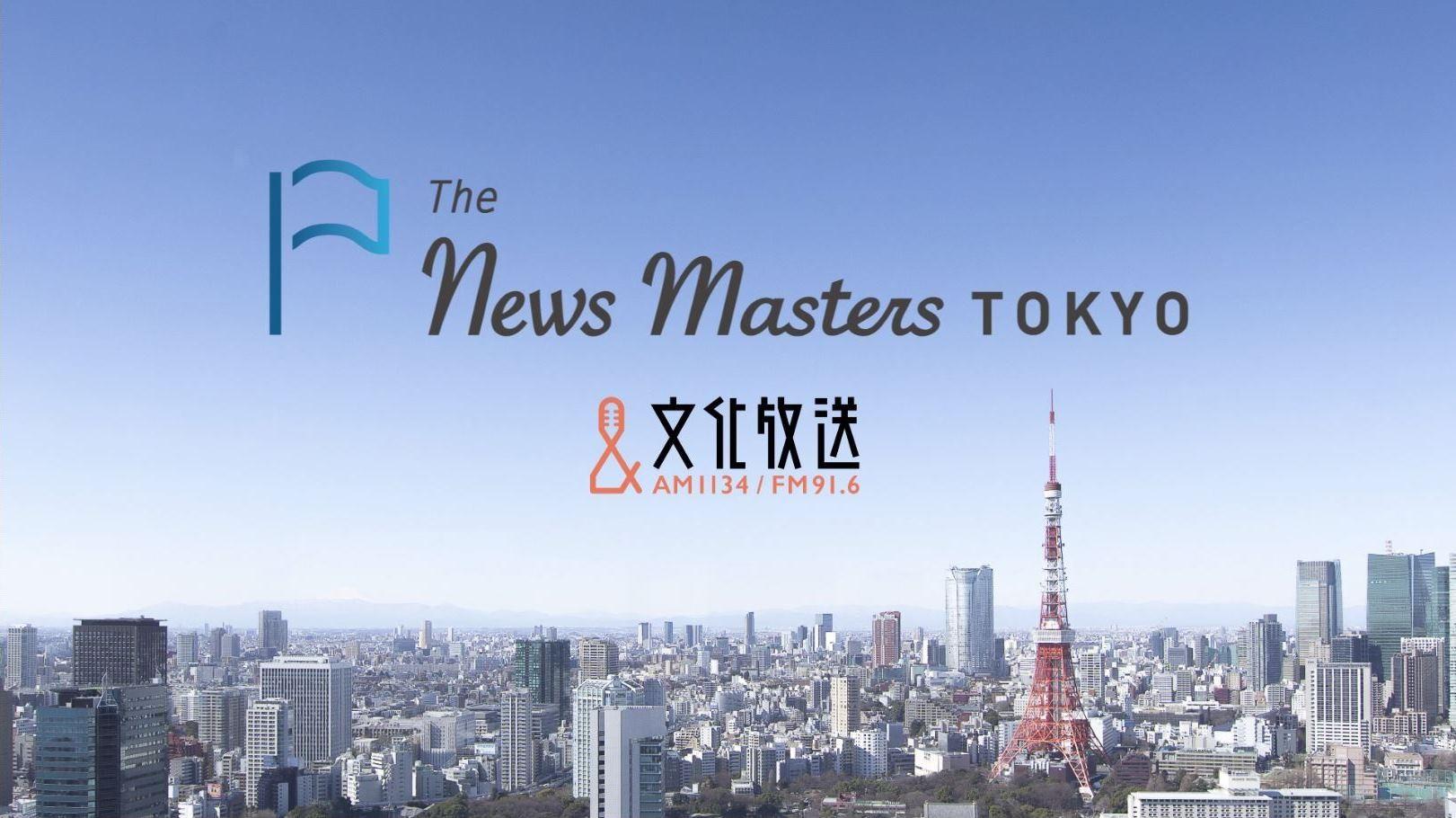 平日朝ワイド『The News Masters TOKYO』スペシャルムービー