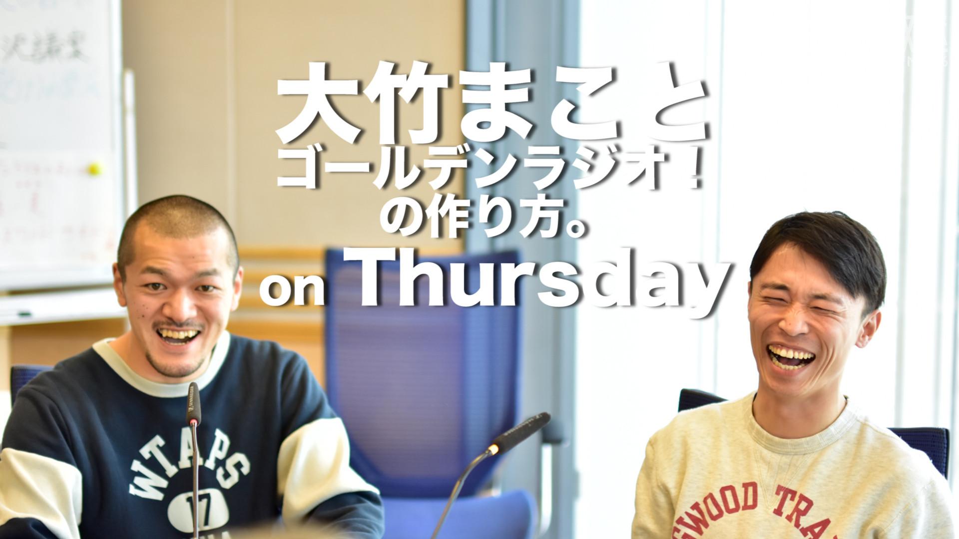 文化放送「大竹まことゴールデンラジオ!」の作り方。~木曜編