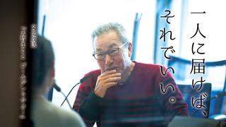 『大竹まこと ゴールデンラジオ!』~一人に届けば、それでいい~ 15秒ver