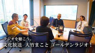 文化放送『大竹まこと ゴールデンラジオ!』には