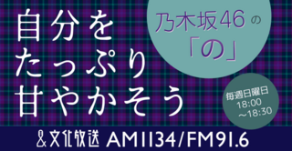 <font color=red><strong>★NEW!</strong></font>『乃木坂46の「の」』内、『自分をたっぷり甘やかそう』 2019.10.13