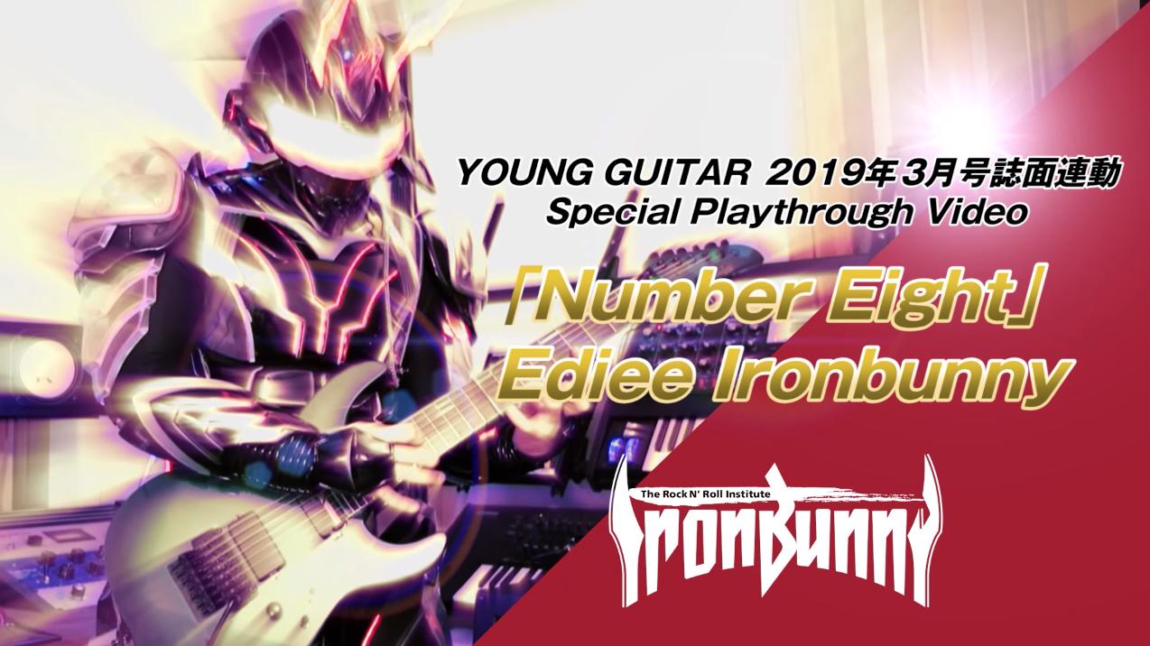 全ツッパで弾きまくれ!! IRONBUNNY「Number Eight」プレイスルー動画&ギター・コンテスト YG2019年3月号連動(2/11UP)