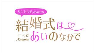 サンセルモ presents 結婚式は あいのなか で#1【ゲスト:大空直美】(4/6UP)