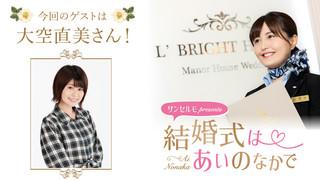 サンセルモ presents 結婚式は あいのなか で#2【ゲスト:大空直美】(4/13UP)