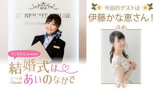 サンセルモ presents 結婚式は あいのなか で#3【ゲスト:伊藤かな恵】(4/20UP)