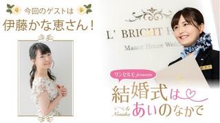 サンセルモ presents 結婚式は あいのなか で#4【ゲスト:伊藤かな恵】(4/27UP)