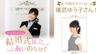サンセルモ presents 結婚式は あいのなか で#7【ゲスト:儀武ゆう子】(05.18UP)