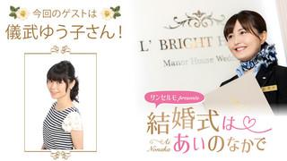 サンセルモ presents 結婚式は あいのなか で#8【ゲスト:儀武ゆう子】(5/25UP)