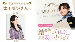 サンセルモ presents 結婚式は あいのなか で#10【ゲスト:津田美波】(6/8UP)