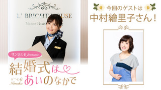 <font color=red><strong>★NEW!</strong></font>サンセルモ presents 結婚式は あいのなか で#11【ゲスト:中村繪里子】(6/15UP)