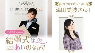 サンセルモ presents 結婚式は あいのなか で#9【ゲスト:津田美波】(6/1UP)