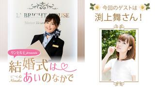 サンセルモ presents 結婚式は あいのなか で#13【ゲスト:渕上舞】(6/29UP)
