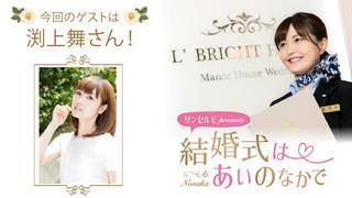 サンセルモ presents 結婚式は あいのなか で#14【ゲスト:渕上舞】(7/6UP)