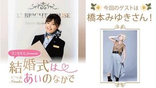 サンセルモ presents 結婚式は あいのなか で#15【ゲスト:橋本みゆき】(7/13UP)