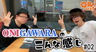 YouTubeラジオ「QR→NEXT」#02 担当はONIGAWARA
