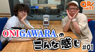 YouTubeラジオ「QR→NEXT」#01 担当はONIGAWARA