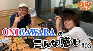 YouTubeラジオ「QR→NEXT」#03 担当はONIGAWARA