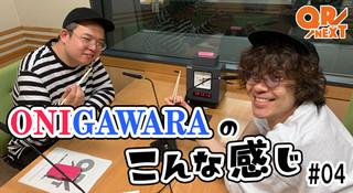 YouTubeラジオ「QR→NEXT」#04 担当はONIGAWARA