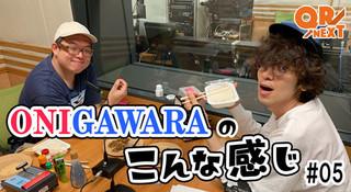 YouTubeラジオ「QR→NEXT」#05 担当はONIGAWARA