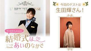 サンセルモ presents 結婚式は あいのなか で#19【ゲスト:生田輝】(8/10UP)