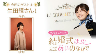 <font color=red><strong>★NEW!</strong></font>サンセルモ presents 結婚式は あいのなか で#20【ゲスト:生田輝】(8/17UP)