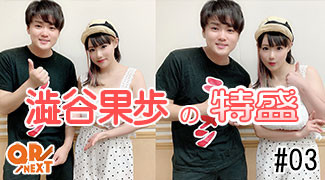 YouTubeラジオ「QR→NEXT」澁谷果歩の特盛 #03
