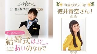 サンセルモ presents 結婚式は あいのなか で#23【ゲスト:徳井青空】(9/7UP)