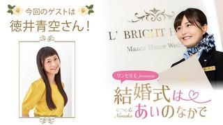 サンセルモ presents 結婚式は あいのなか で#24【ゲスト:徳井青空】(9/14UP)