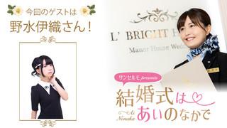 サンセルモ presents 結婚式は あいのなか で#28【ゲスト:野水伊織】(10/12UP)