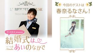 サンセルモ presents 結婚式は あいのなか で#29【ゲスト:春奈るな】(10/19UP)