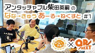 YouTubeラジオ「QR→NEXT」アンタッチャブル柴田英嗣のなな→きゅうあーる→ねくすと #1