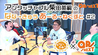 YouTubeラジオ「QR→NEXT」アンタッチャブル柴田英嗣のなな→きゅうあーる→ねくすと #2