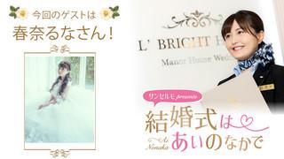 サンセルモ presents 結婚式は あいのなか で#30【ゲスト:春奈るな】(10/26UP)