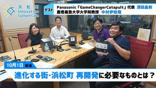 みらいブンカ village 浜松町Innovation Culture Cafe10月1日放送分