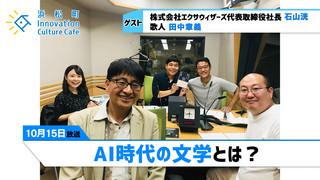 みらいブンカ village 浜松町Innovation Culture Cafe10月15日放送分