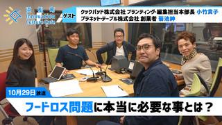 みらいブンカ village 浜松町Innovation Culture Cafe10月29日放送分