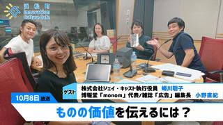 みらいブンカ village 浜松町Innovation Culture Cafe10月8日放送分