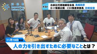 みらいブンカ village 浜松町Innovation Culture Cafe11月19日放送分