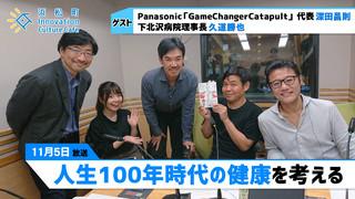 みらいブンカ village 浜松町Innovation Culture Cafe11月5日放送分