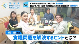 みらいブンカ village 浜松町Innovation Culture Cafe11月12日放送分